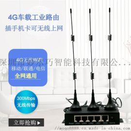 插卡无线路由器300M随身4G车载