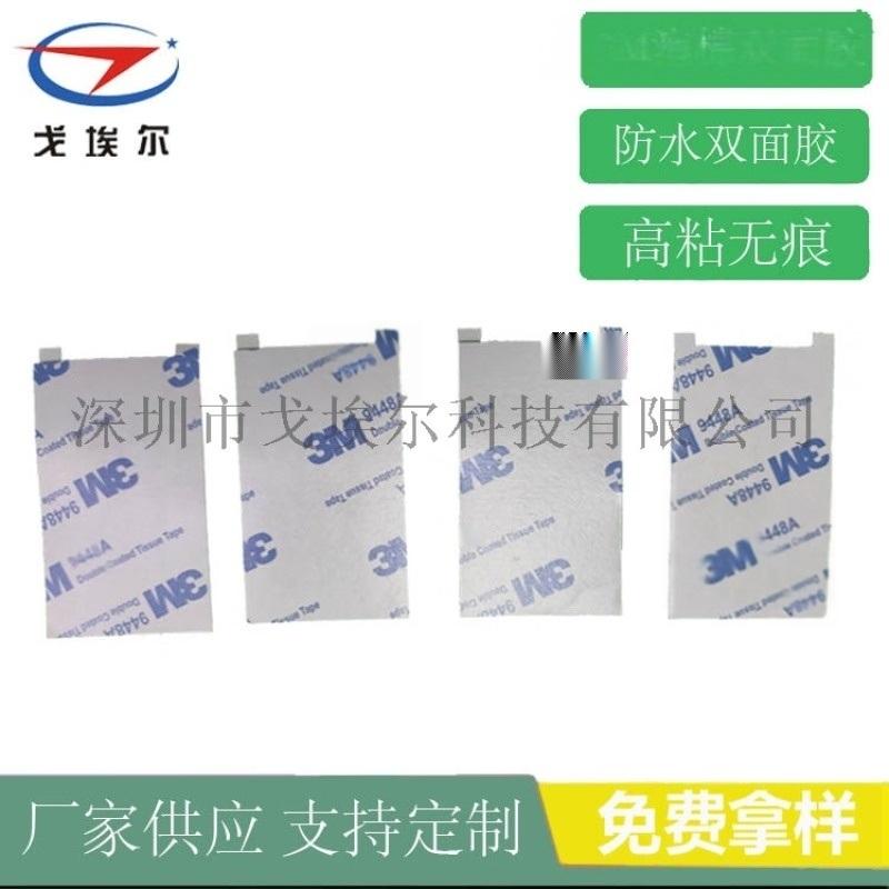 LCD泡棉防水双面胶  供应