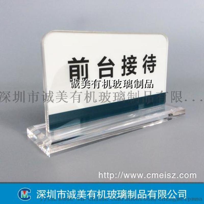 深圳沙井有机玻璃台牌  亚克力台签 压克力可拆台夹