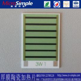 MCH电热片、医用电热板