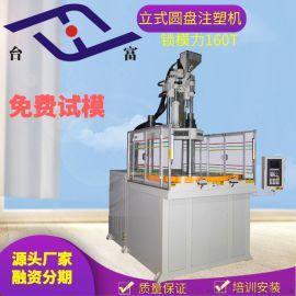 立式注塑机 TFV4-R2圆盘立式注塑机制造厂家