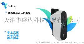 厂家直销 三维扫描仪 彩色便携式3D扫描仪