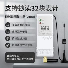 电表远程抄表集中器 LoRa集中器 485转GPRS无线传输采集器ES205-C