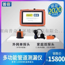 普奇-L5000型多功能管道测漏仪