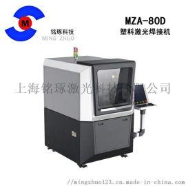 江苏塑料激光焊接机生产厂家