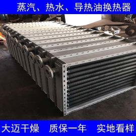 翅片加热器加工定做 烘干机专用散热器 换热器