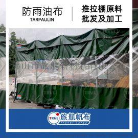 遮阳雨棚帆布 加厚涂塑布 户外防水帐篷布