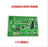 12V3路太陽能箭頭燈控制器太陽能指示牌電路板
