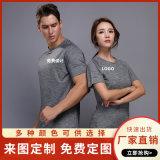 短袖速幹t恤定製印logo工作服情侶裝同學聚會印字團體服來圖定做