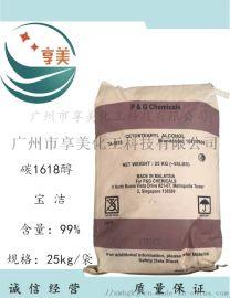 广东宝洁1618醇化妆品级鲸醇蜡硬脂醇