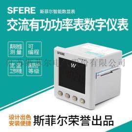 PS194P-1K1交流有功功率表數位儀表