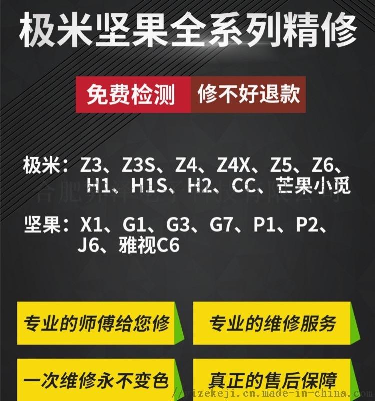 合肥堅果投影儀專業維修 J6偏色模糊
