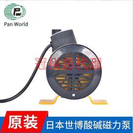 原装世博磁力泵NH-100PX-F