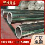 316不鏽鋼圓管32x2衛浴設備用管