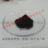 镍硼碳粉 热喷涂粉大气等离子超音速火焰喷涂。
