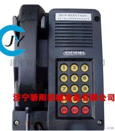 HDB-1型防爆电话