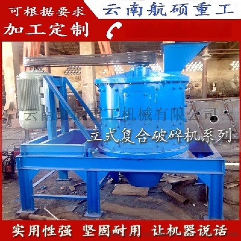 麻栗坡立式复合破碎机 柴煤粉碎机参数 粉煤机作用