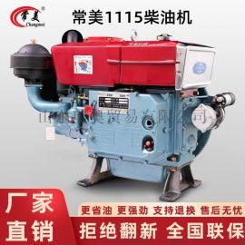 常美单缸柴油发动机 1115型号22匹大马力