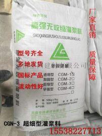 河南直销早强高强CGM-3超细水泥灌浆料