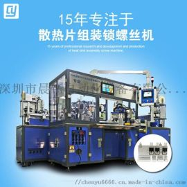 PC电源散热片锁螺丝机 PC电源晶体管自动组装