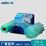 經典緩衝氣墊機廠家直銷氣墊機氣墊膜充氣機