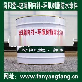 玻璃鋼內襯-環氧樹脂防水塗料/酸鹼鹽水池防水防腐