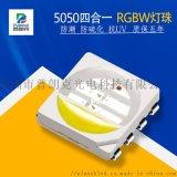 優質5050燈珠系列5050RGBW燈珠