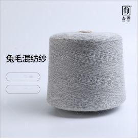 【志源】厂家直销毛感丰富16S/1兔毛混纺纱 30兔毛70尼龙兔毛纱