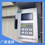 便携式油烟检测仪 LB-7025A型内置打印机