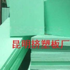 云南昆明冷库挤塑板厂家/阻燃b1挤塑板/抗压强度350kpa/10公分挤塑板/高密度挤塑板/高强度挤塑板/导热系数0.030/大理挤塑板厂/蒙自挤塑板厂/楚雄/
