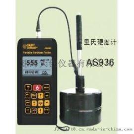 便携式金属里氏硬度计 中山AS936里氏硬度计