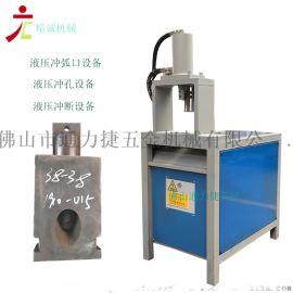 液压冲弧机金属成型设备 冲弧机 不锈钢圆管冲弧机