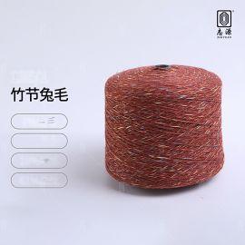【志源】厂家直销新品上市做工精细3支竹节兔毛 7%含量兔毛纱线