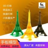 塑胶公仔模型3D打印光敏树脂模型定制加工
