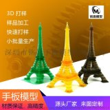 塑膠公仔模型3D列印光敏樹脂模型定製加工