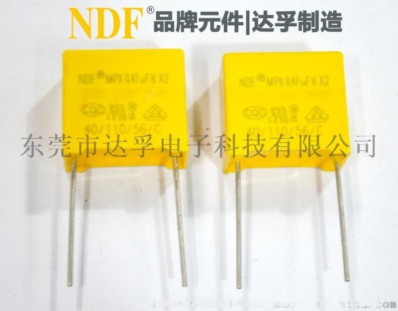 供应X2安规交流金属化聚丙烯薄膜电容器