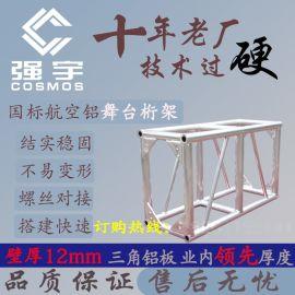 新型三角铝板架、桁架灯光舞台架强宇品牌