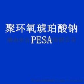 聚环氧琥珀酸(钠)PESA 水处理药剂厂家直销