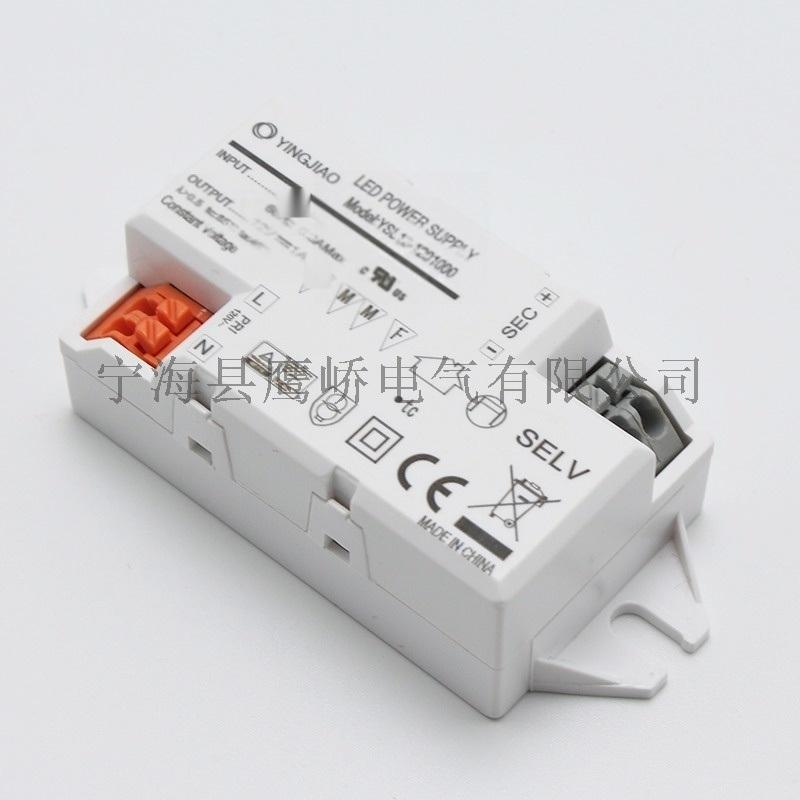 12V1A 恒压LED驱动电源