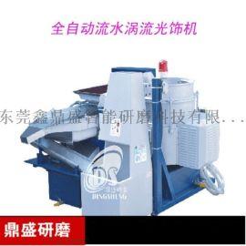 供应全自动涡流式研磨机、全自动涡流光饰机厂家