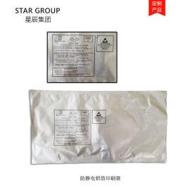 苏州厂家直销 平口铝箔袋 铝塑复合包装袋 抽真袋