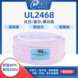 UL2468-22/24/26AWG 排线端子线束