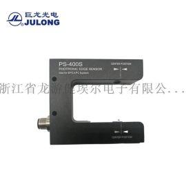 巨龙PS-400光电傳感器,口罩机纠偏傳感器