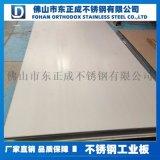 拉絲面不鏽鋼工業板,不鏽鋼工業板加工廠