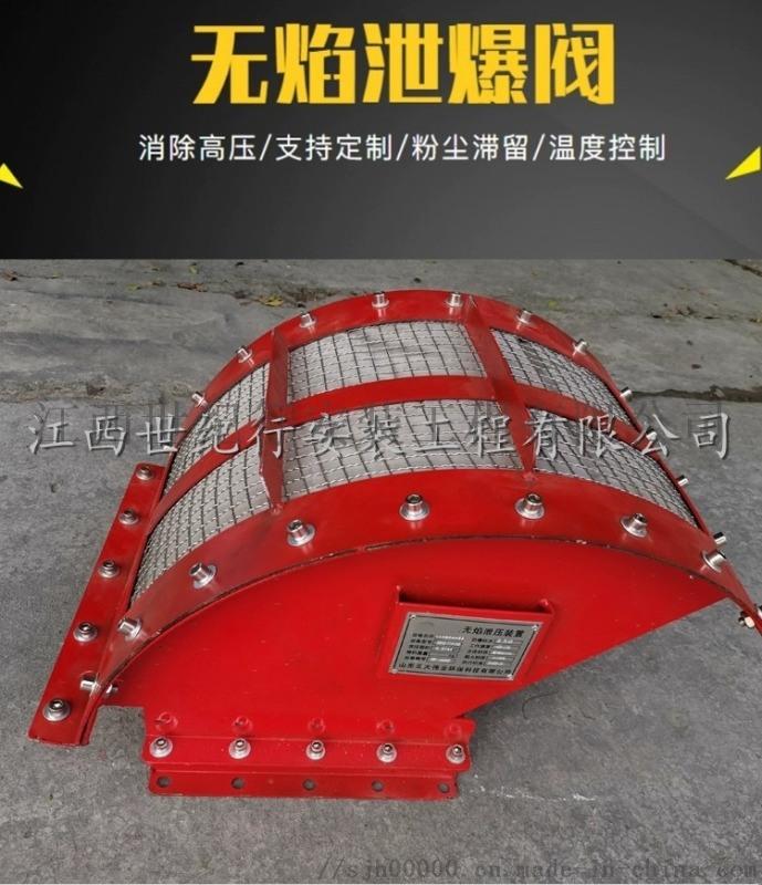 除尘器阻火泄压装置