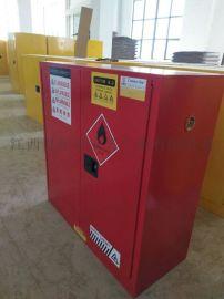 工业化学品存储防火柜