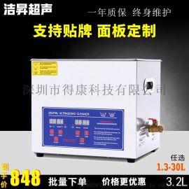 得康厂家直销实验室超声波清洗机10L可贴牌定制