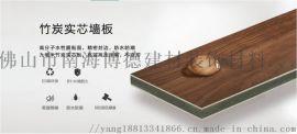 1.22竹炭护墙板实心大板