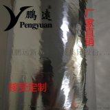 浙江鵬遠地板膜鍍鋁膜淋膜6+2或6+3保溫隔熱反射層材料