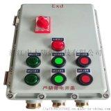 定做防爆配電箱照明動力開關電控箱低壓儀表檢修控制櫃接線按鈕箱